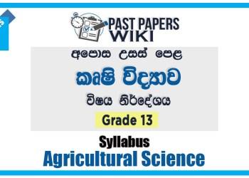 Grade 13 A/L Agricultural Science syllabus (2017) | Sinhala Medium