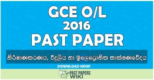 2016 O/L Design Electrical & Electronic Technology Past Paper | Sinhala Medium