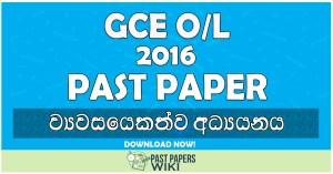 2016 O/L Entrepreneurship Studies Past Paper | Sinhala Medium
