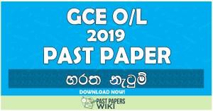 2019 O/L Bharatha Dancing Past Paper   Sinhala Medium