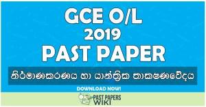 2019 O/L Desing and Mechanical Technology Past Paper | Sinhala Medium