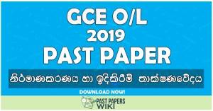 2019 O/L Design & Construction Technology Past Paper   Sinhala Medium