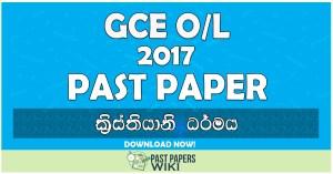 2017 O/L Christianity Past Paper   Sinhala Medium