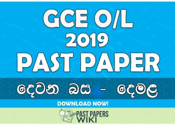 2019 O/L Second Language - Sinhala Past Paper | Sinhala Medium