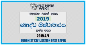 GCE A/L BC Past Paper In Sinhala Medium – 2019
