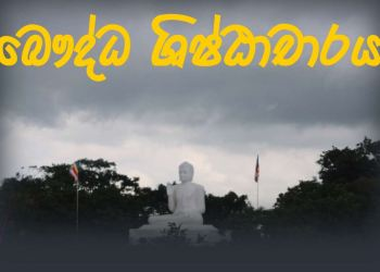 Buddhist Civilization short notes in Sinhala