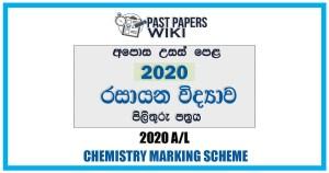 2020 A/L Chemistry Marking Scheme | Sinhala Medium