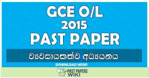 2015 O/L Entrepreneurship Studies Past Paper | Sinhala Medium