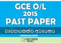 2015 O/L Entrepreneurship Studies Past Paper | Sinhala Medium