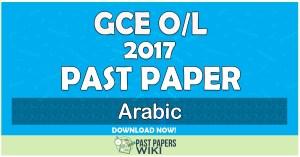 2017 O/L Arabic Past Paper | English Medium