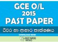2015 O/L Fisheries & food technology Past Paper | Sinhala Medium