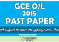 2015 O/L Electronic Writing & Shorthand Past Paper | Sinhala Medium