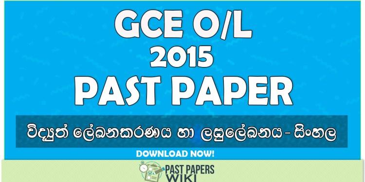 2015 O/L Electronic Writing & Shorthand Past Paper | Sinhala Medium