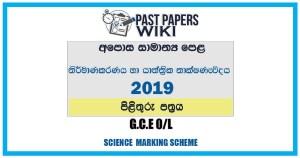 2019 O/L Design and Mechanical Technology Marking Scheme | Sinhala Medium