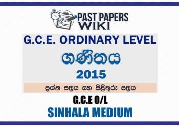 2015 O/L Maths Past Paper and Answers | Sinhala Medium