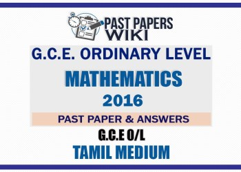 2016 O/L Maths Past Paper and Answers | Tamil Medium