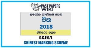 2018 O/L Chinese Marking Scheme | Sinhala Medium