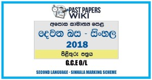 2018 O/L Second Language - Sinhala Marking Scheme | Sinhala Medium