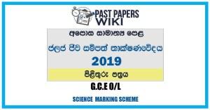 2019 O/L Aquatic Bioresources Technology Marking Scheme | Sinhala Medium