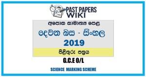 2019 O/L Second Language - Sinhala Marking Scheme | Sinhala Medium