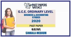 2020 O/L Business Studies Past Paper and Answers | Sinhala Medium
