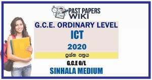 2020 O/L ICT Past Paper and Answers | Sinhala Medium