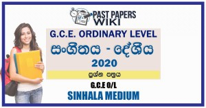 2020 O/L Music Oriental Past Paper and Answers | Sinhala Medium