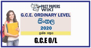 2020 O/L Sinhala Language Past Paper and Answers