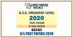 G.C.E. Ordinary Level Exam Past Papers 2020 with Answers – Tamil Medium