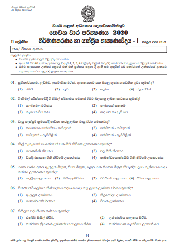 Grade 11 Mechanical Technology Paper 2020 (3rd Term Test) | North Western  Province