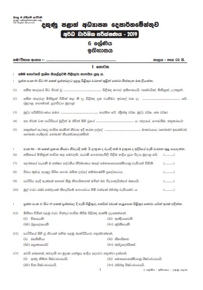 Grade 06 History 2nd Term Test Paper with Answers 2019 Sinhala Medium - Southern Province