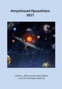 Ημερολόγιο 2017