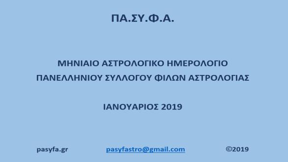 Exofyllo Ianouariou 2019