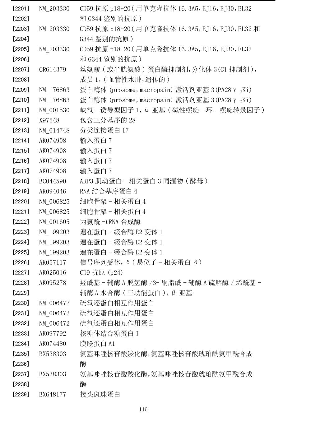 medium resolution of figure cn101188942bd01161
