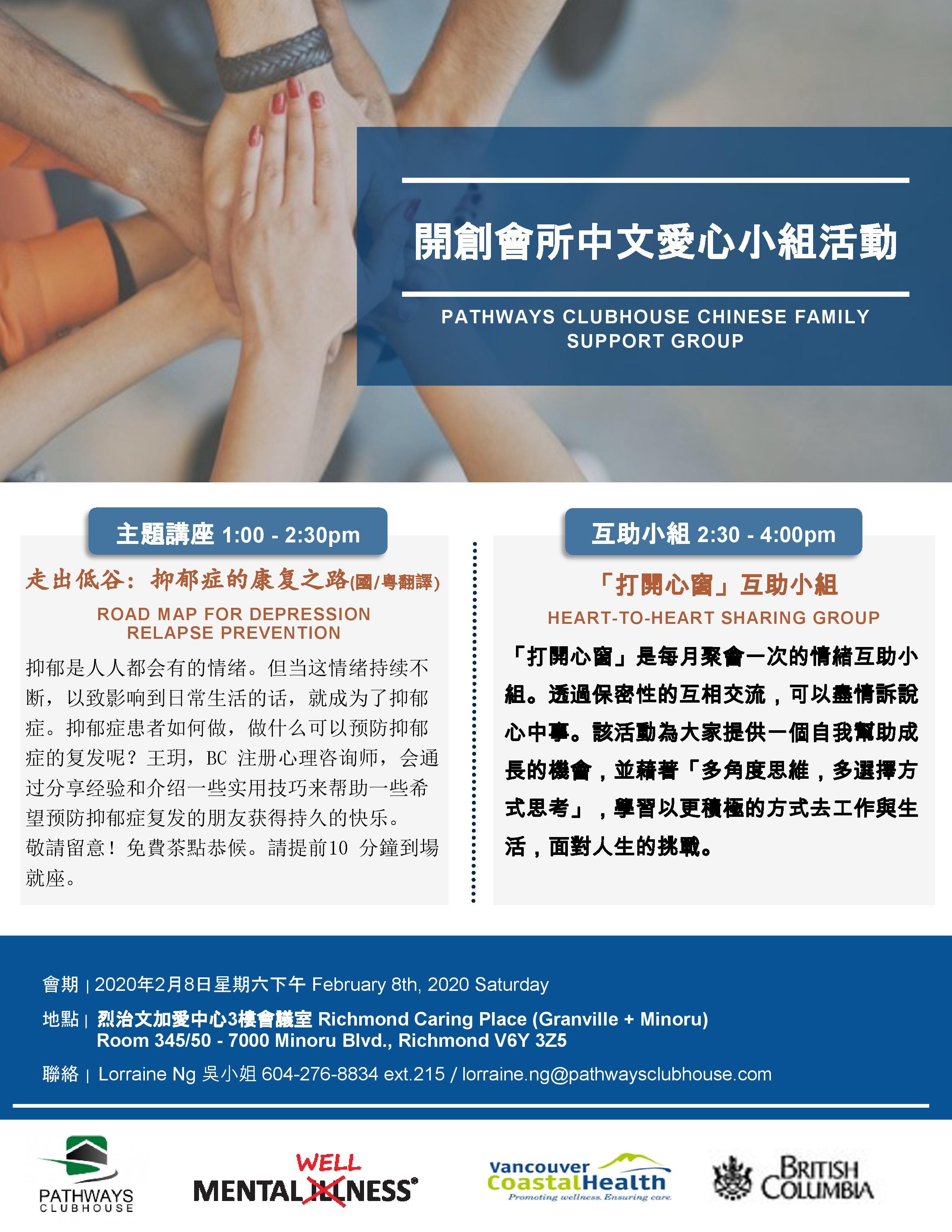 走出低谷: 抑郁癥的康復之路 Road Map for Depression Relapse Prevention – 中文愛心互助小組Chinese Family Workshops