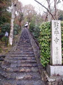 鈴虫寺石段