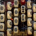 Yoiyama, Gion Matsuri, Kyoto