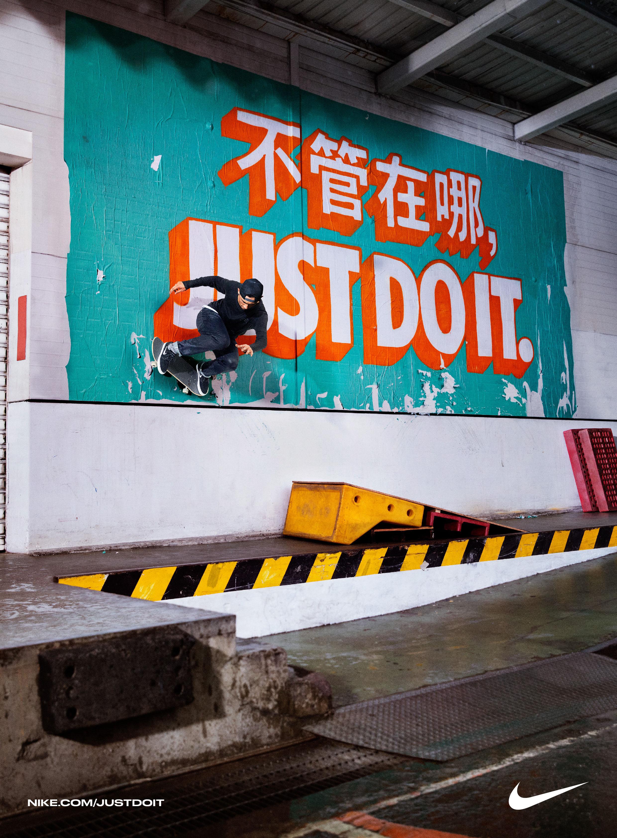 Nike JDI China 2016