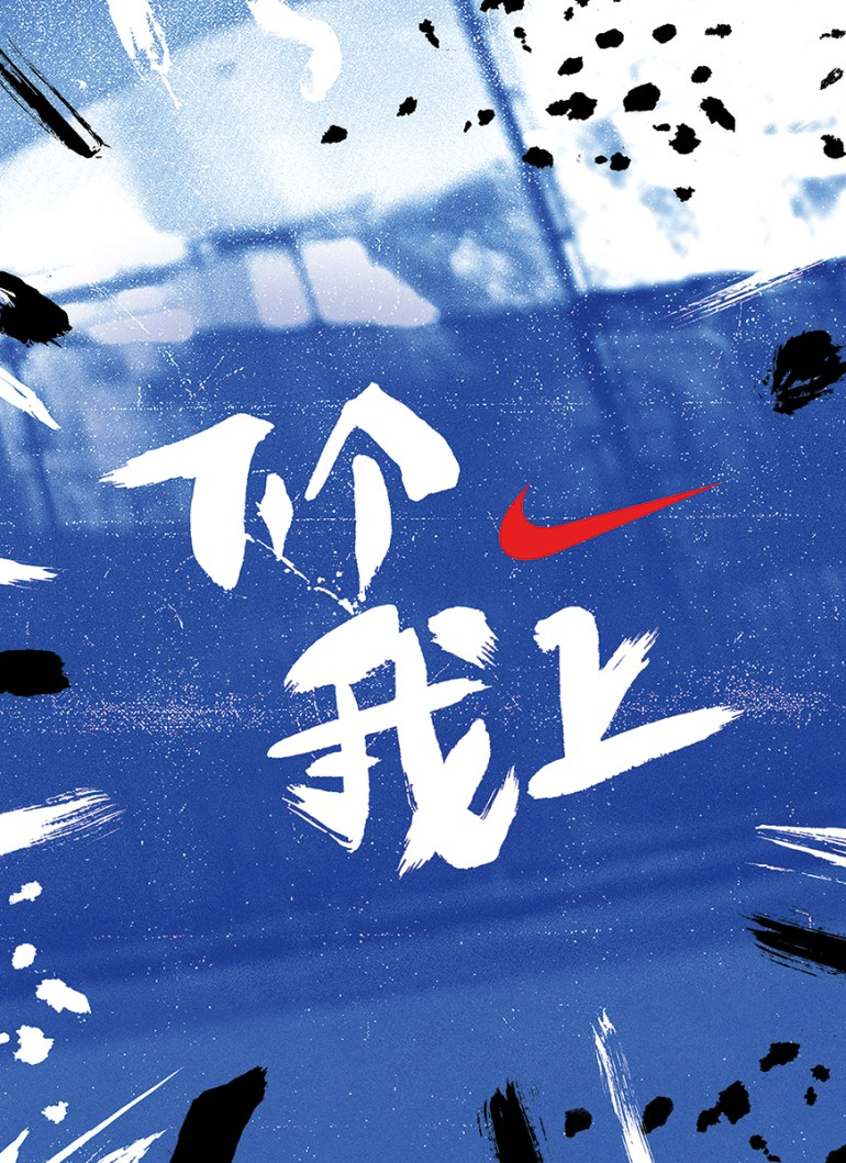 NIKE BB_LOCKUP JOINT_VERT_1-A_sm
