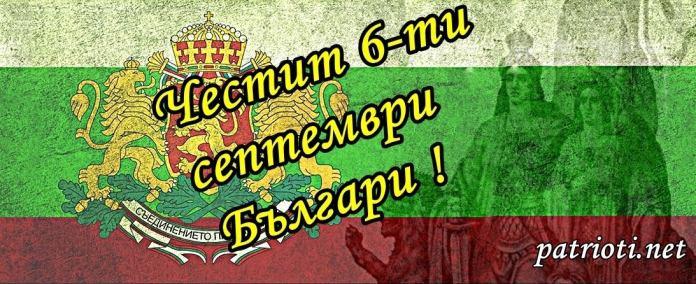 Честит 6-ти септември Българи!