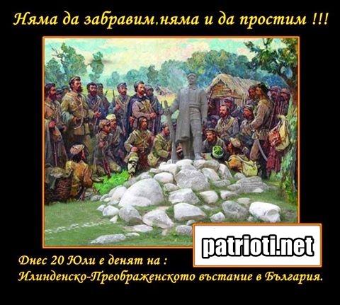 Днес 20 Юли е денят на Илинденско-Преображенското въстание в България