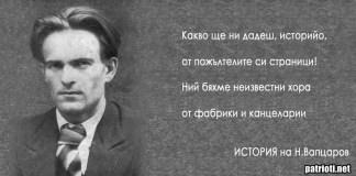 На днешният ден 23-ти юли е убит Никола Йонков Вапцаров