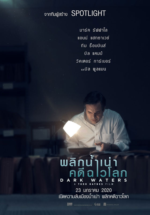 Thai Version Poster