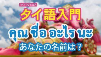 タイ 語 美味しい タイ語初心者が最速で上達する勉強法は?現地で学校に通う前に調べたこと