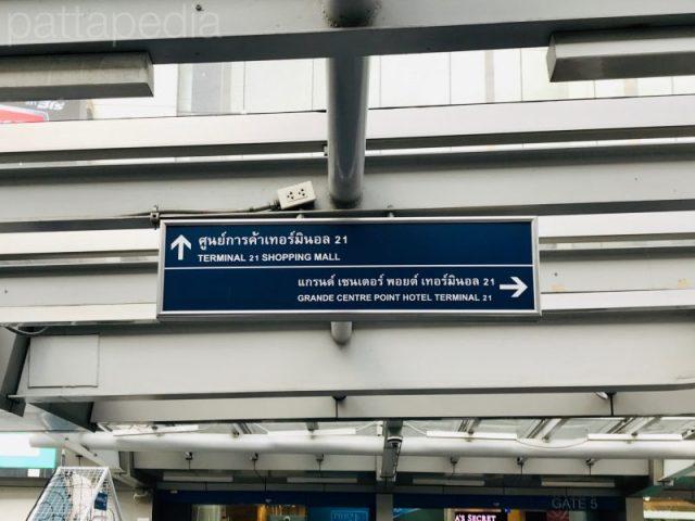 ターミナル21入り口の案内板