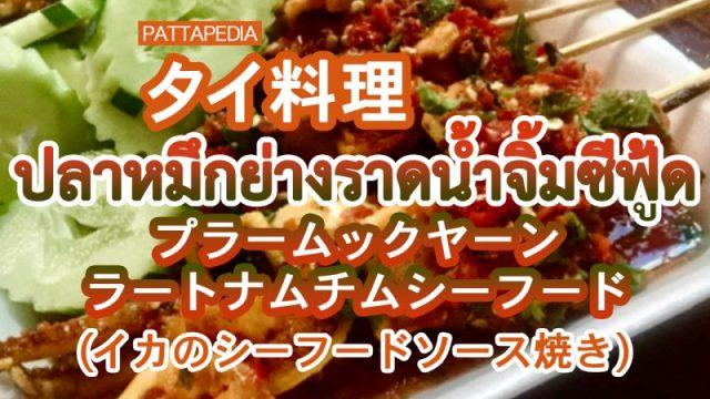 タイ料理-イカのシーフードソース焼き