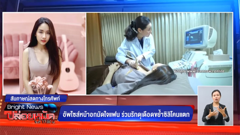 THAI WOMAN CLAIMS BREAST IMPLANT RUPTURED DURING SEX
