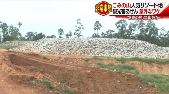 Minister says waste problem at tourist sites is taken seriously