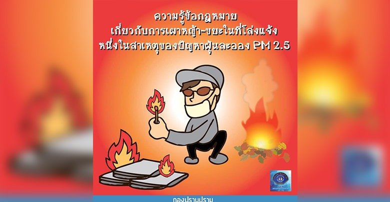 Bangkok police to jail people who light FIRES