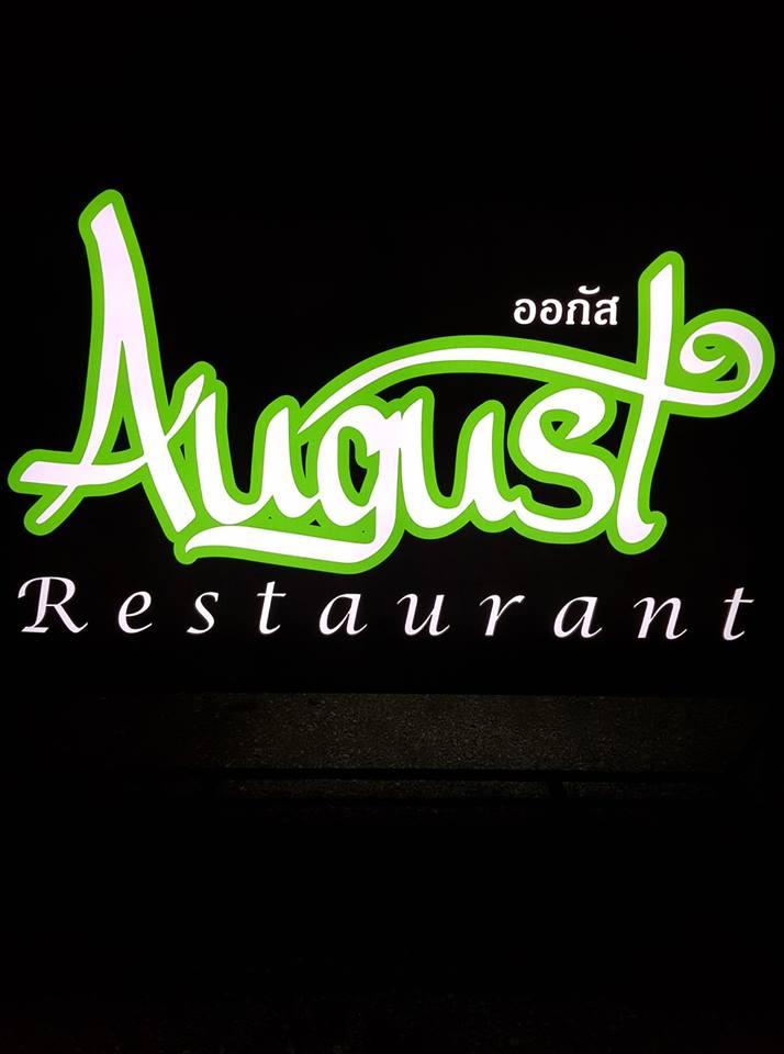 August Italian Restaurant - near Siam Lake View village. Are you in Pattaya, Then why not go for a drive around the Mabprachan ReservoirAs you drive